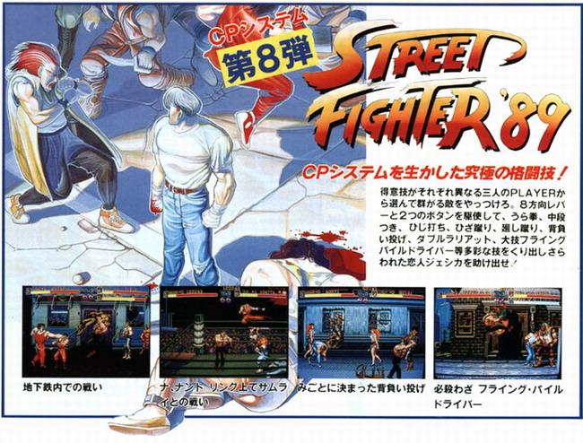 street-fighter-89.jpg